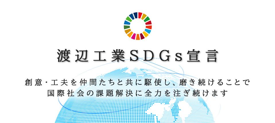 渡辺工業SDGs宣言